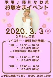 2020お雛さまイベント 藤川なお美